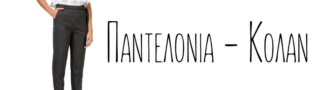 Παντελόνια - Κολάν